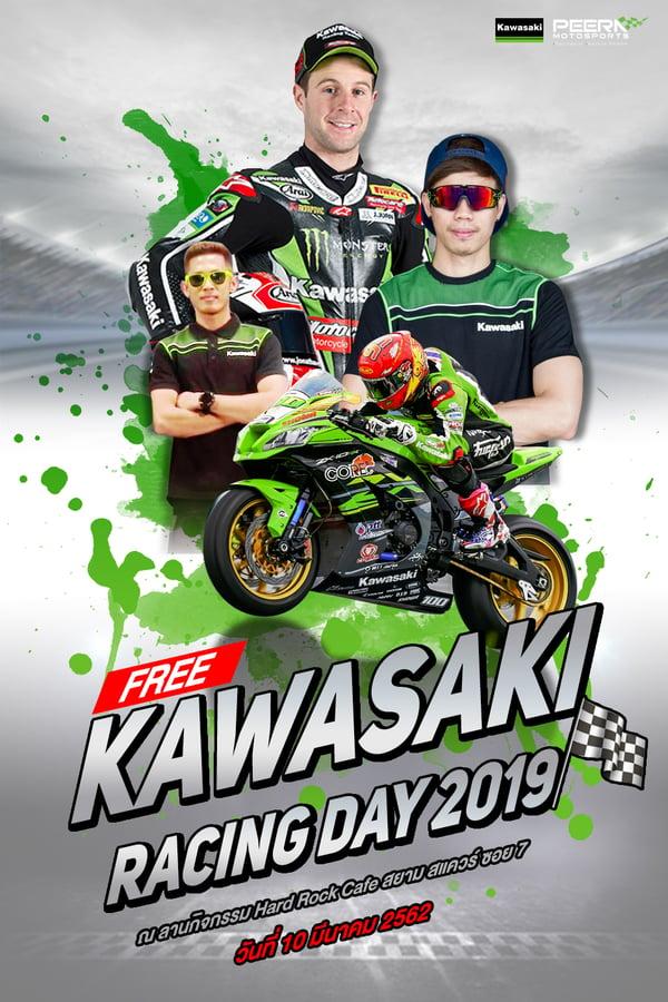 กิจกรรม Kawasaki Racing Day 2019 สยาม สแควร์