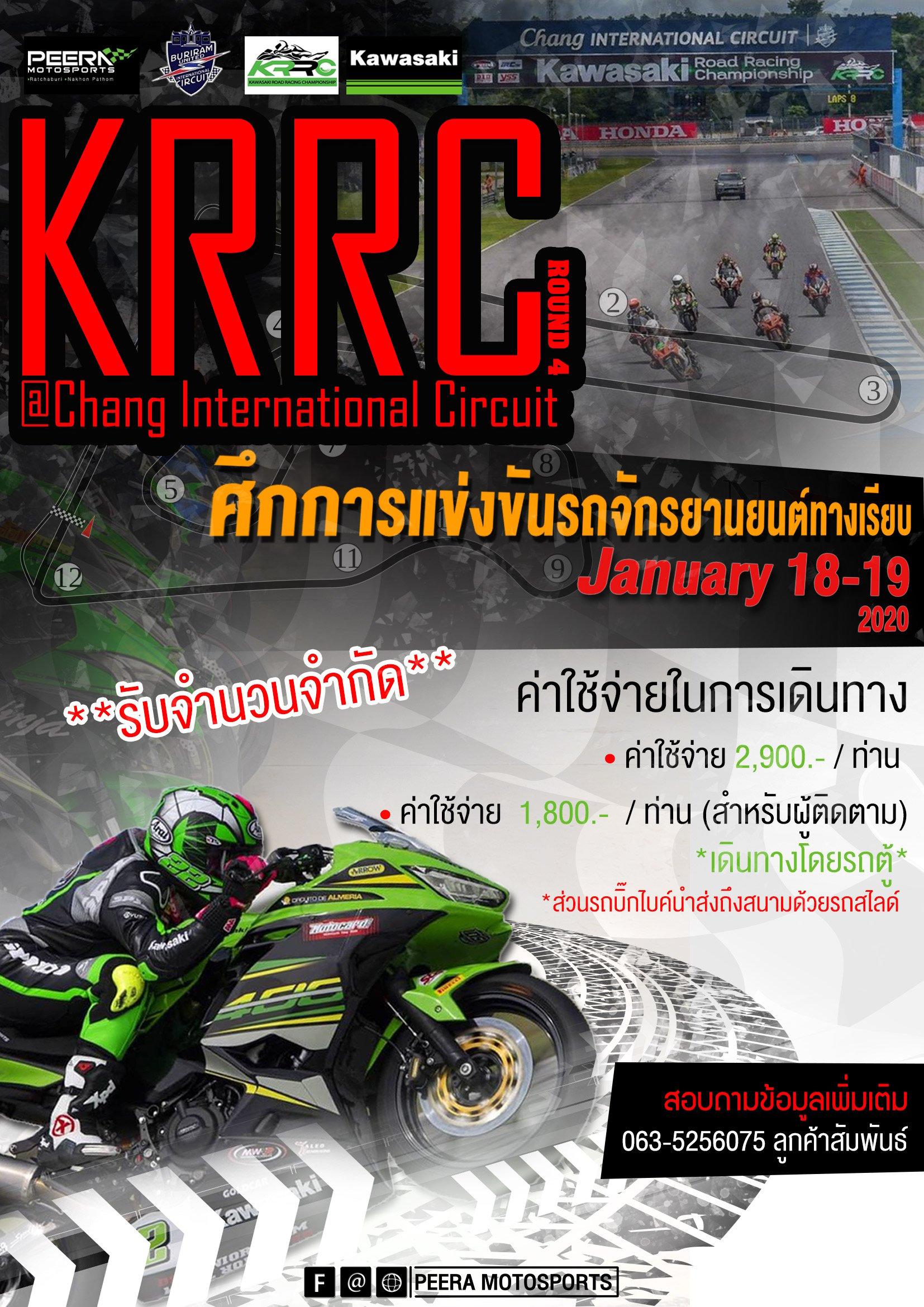 KRRC-18-19-jan-2020