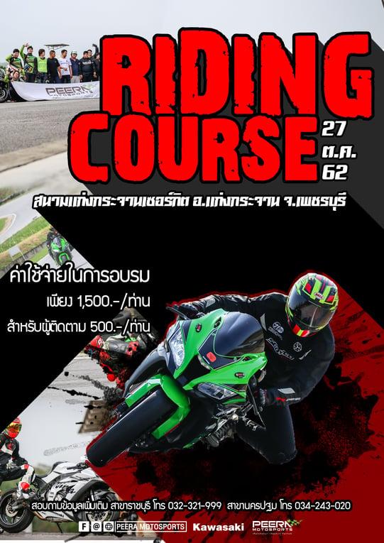 Ridind-course-27-09-62
